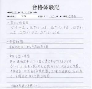 合格体験記0(編集)