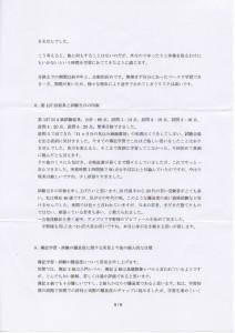 合格体験記5(編集)