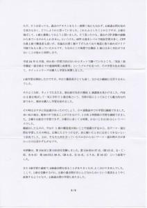 合格体験記3(編集)