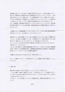 合格体験記2(編集)