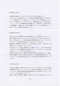 合格体験記4(編集)