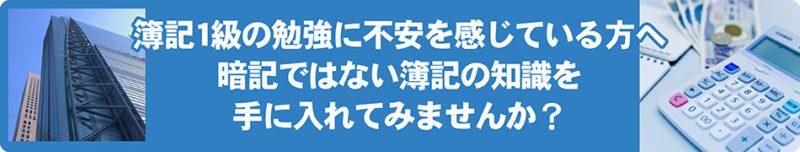 【簿記革命】日商簿記1級に無理なく無駄なく合格できる通信講座